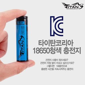 18650충전지(파랑) [보급형/보호회로X]