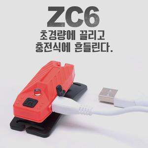ZC6 (헤드랜턴&캡라이트)