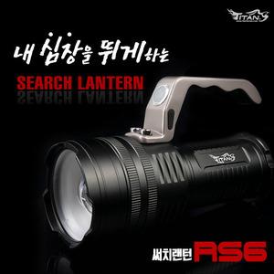 RS6 (줌서치랜턴)